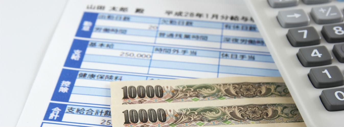 キャッシングやカードローンの申込みに必要な収入証明書