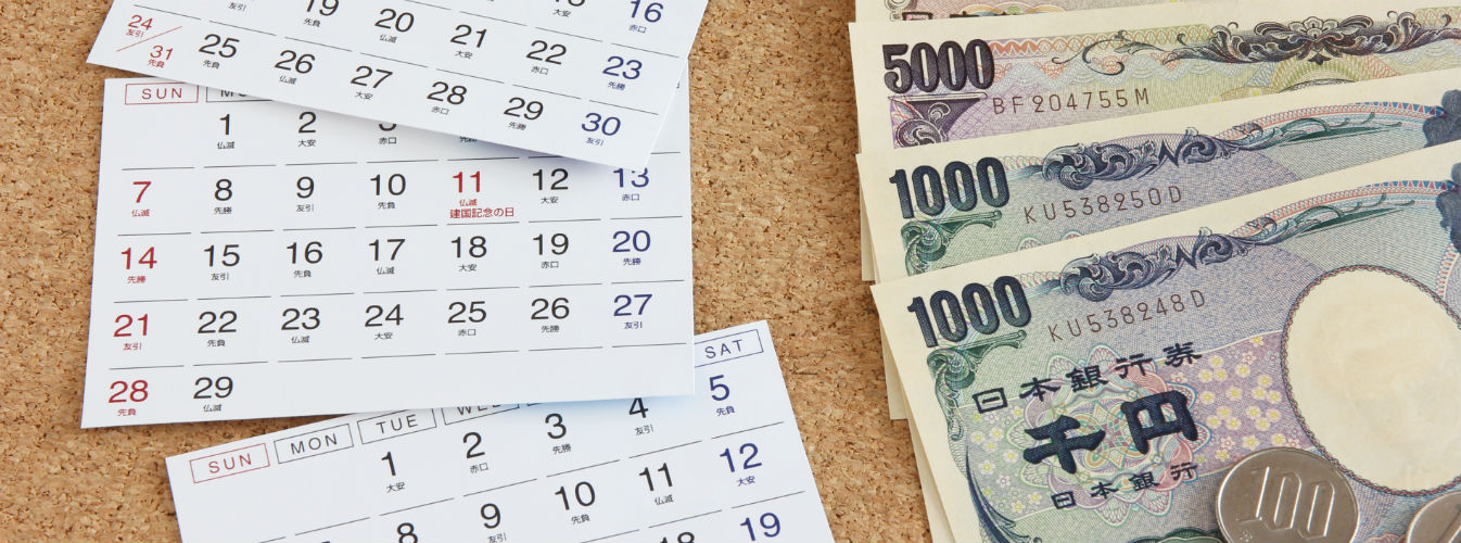 無利息でお金を借りる方法